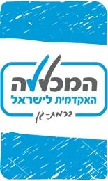המכללה האקדמית לישראל כתובת