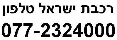 רכבת ישראל טלפון