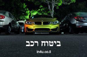 ביטוח רכב לוגו